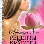 Рецепты красоты и здоровья